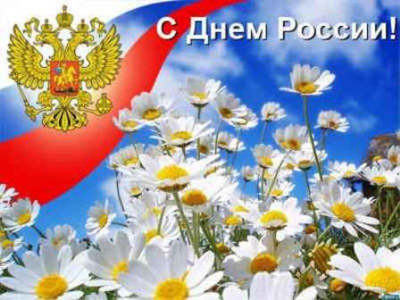 Сегодня отмечают День России