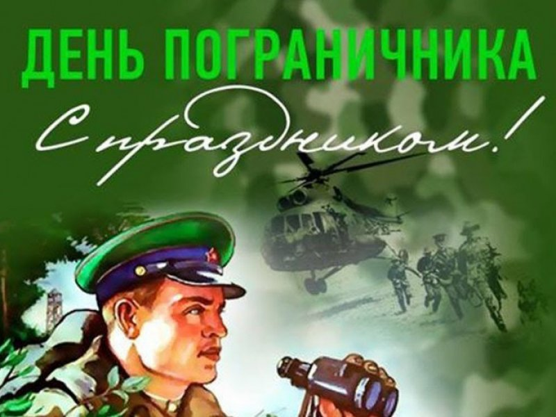 28 мая в России отмечается День пограничника