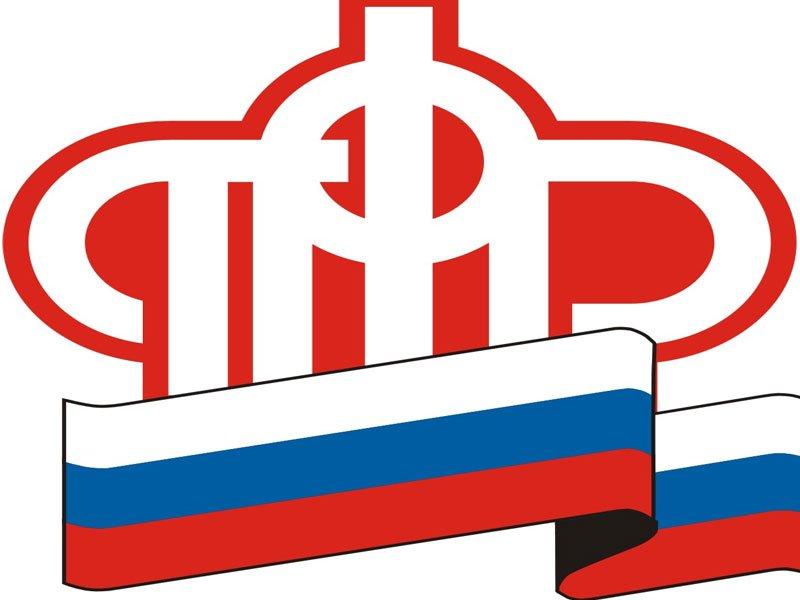 Государственные услуги от Пенсионного фонда РФ