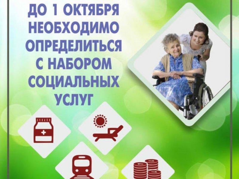 Набор социальных услуг: сделайте свой выбор до 01 октября