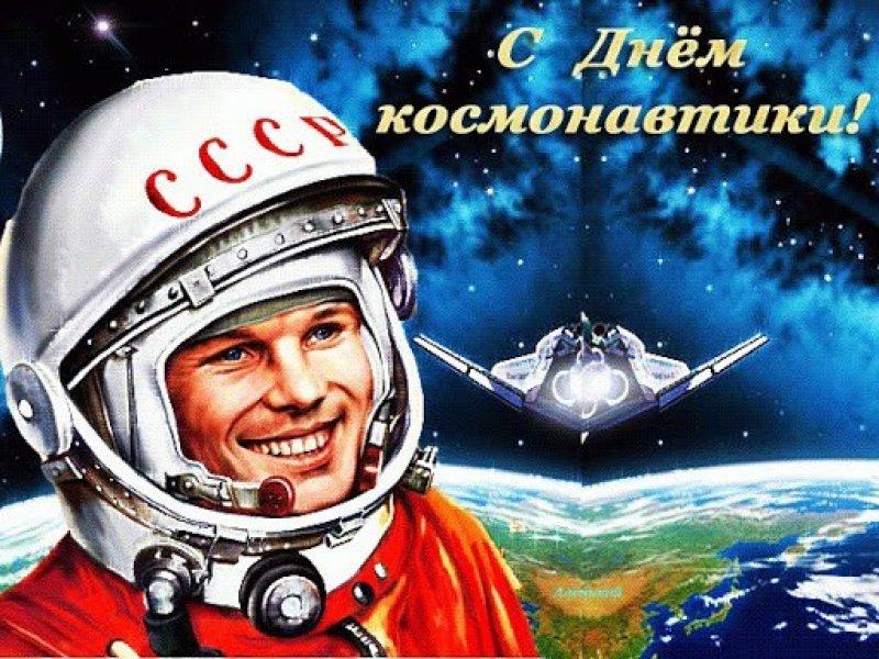 Сегодня весь мир отмечает юбилей первого полета человека в космос