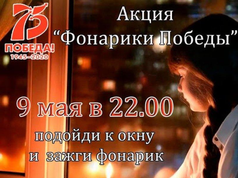 На Кубани в День Победы пройдет акция «Фонарики Победы»