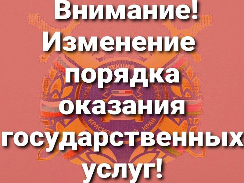 Госавтоинспекция Тимашевского района о порядке оказания госуслуг