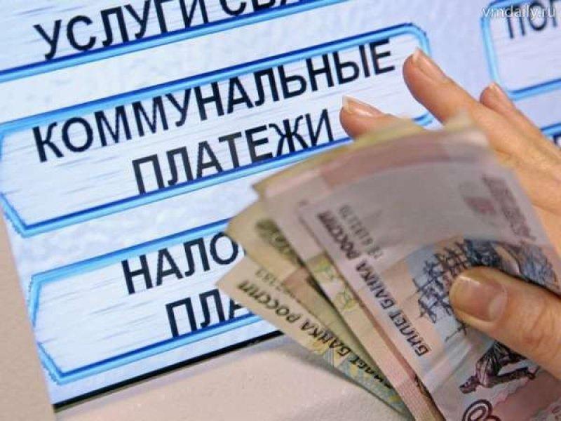 В Госдуме предложили отменить оплату ЖКХ на время карантина