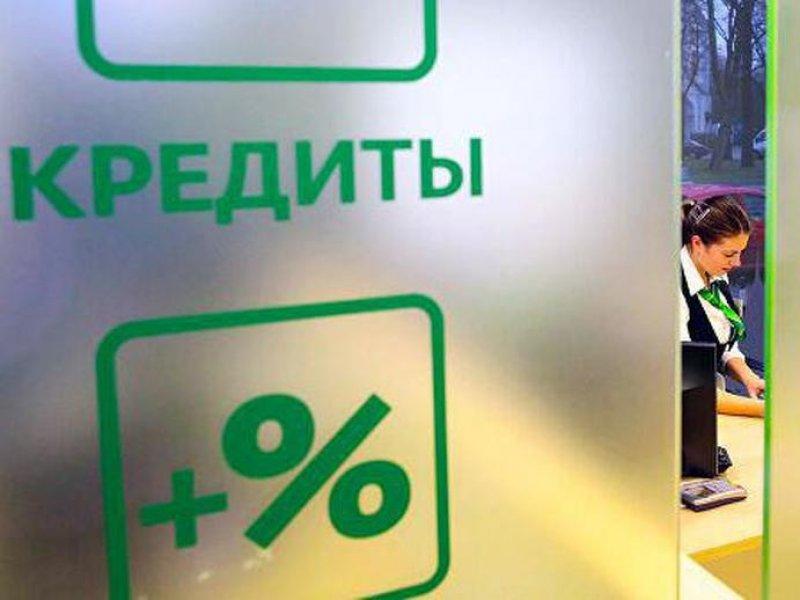 Российские банки изменят правила выдачи кредитов