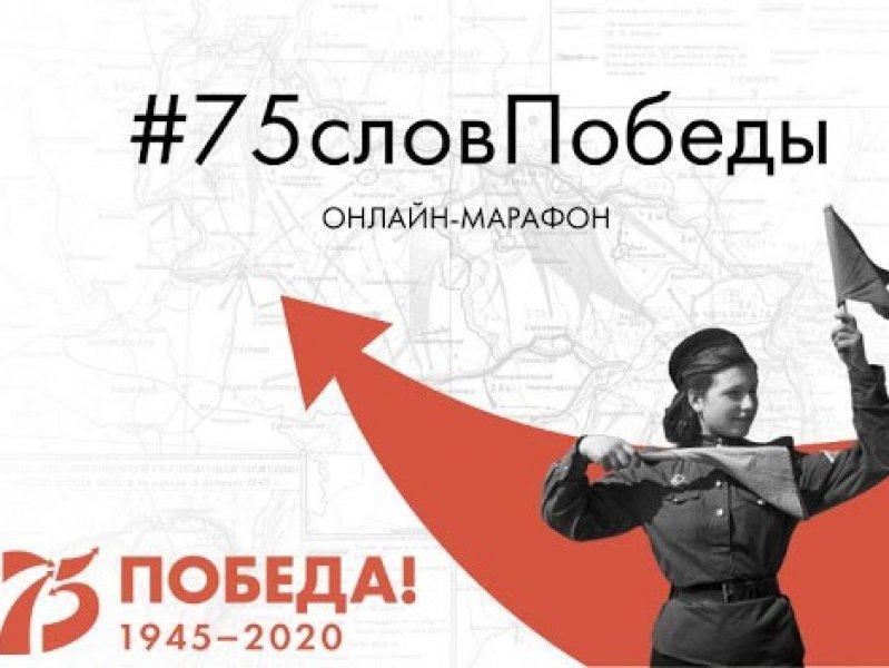 В честь Дня Победы проходит онлайн всероссийская акция «Библионочь»