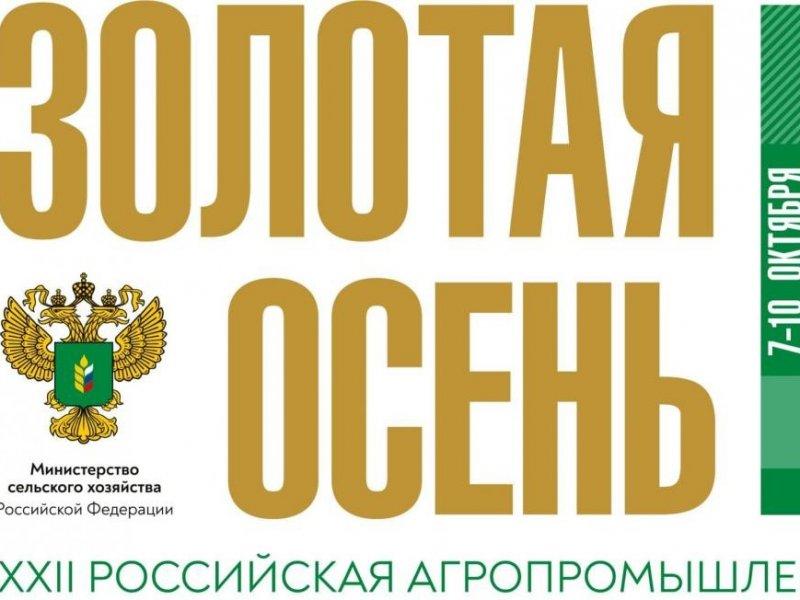 В России  стартовала агропромышленная выставка «Золотая осень – 2020»