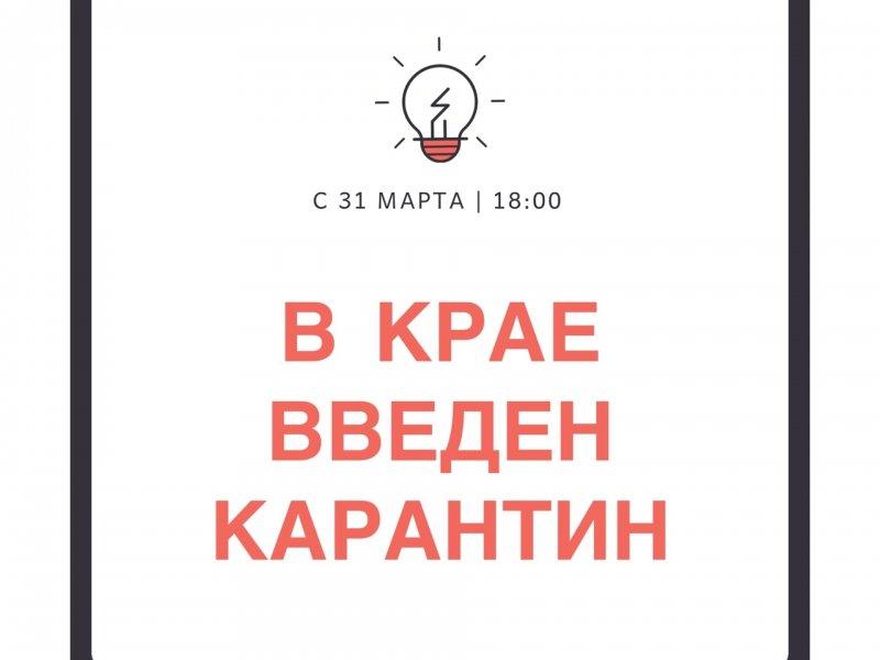 В Краснодарском крае с 18.00 31 марта по 5 апреля вводится карантин