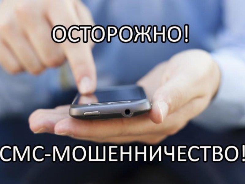 В Краснодарском крае мошенники рассылают смс о штрафах за нарушение карантина
