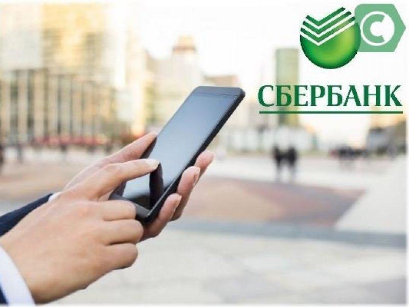 Сбербанк отключил бесплатные уведомления о переводах