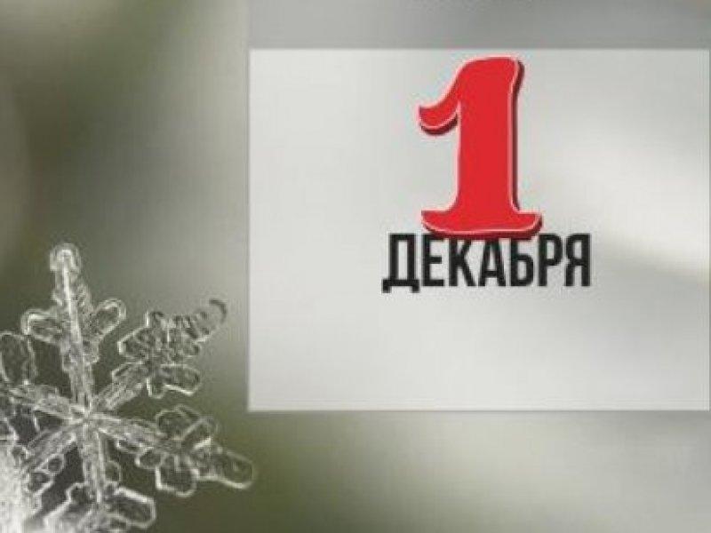 Какие  изменения ждут россиян с 1 декабря