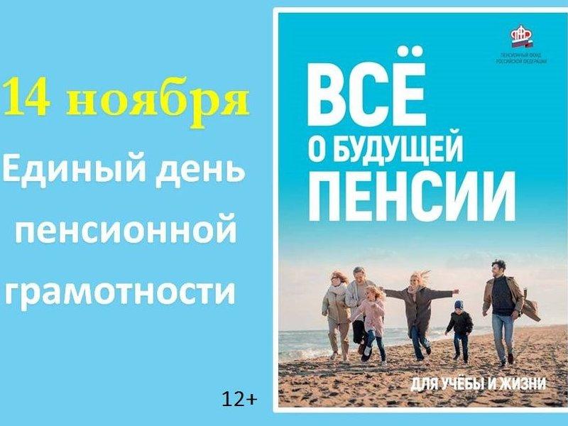 Единый день пенсионной грамотности для учащейся молодежи пройдет на Кубани