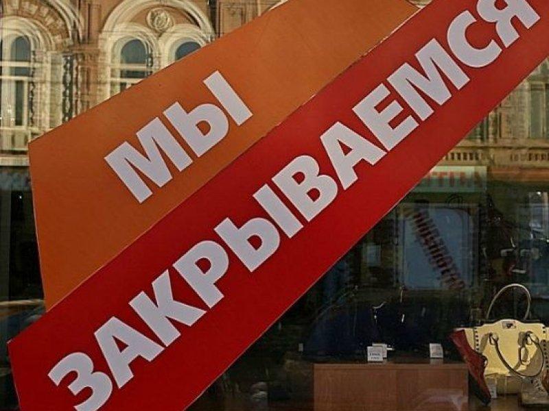 В России каждый десятый бизнес может закрыться в 2021 году