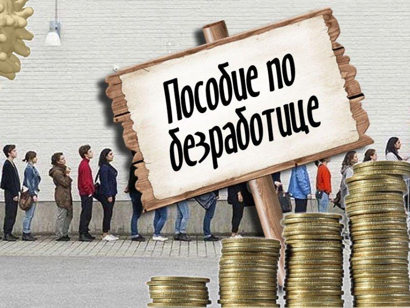 В России по-новому будут выплачивать пособия по безработице
