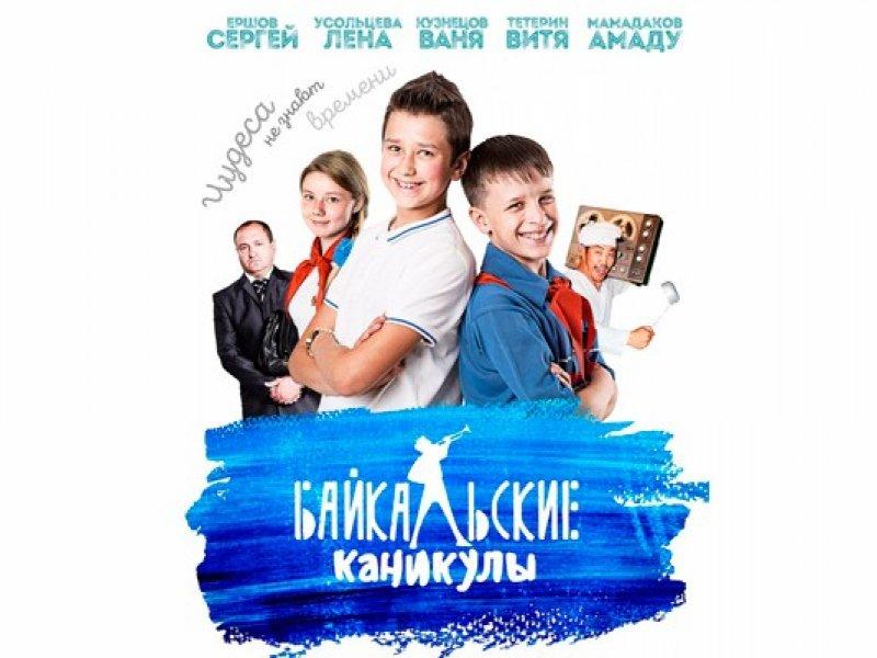 Летние каникулы в кино  в Тимашевске