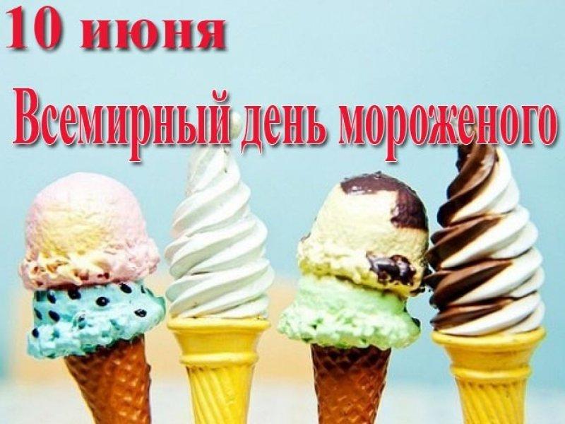10 июня отмечается Всемирный день мороженого