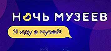 """На Кубани 20 мая пройдет акция """"Ночь музеев"""""""