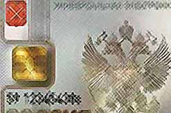 Вместе с УЭК, российские граждане получат номер пенсионного страхования