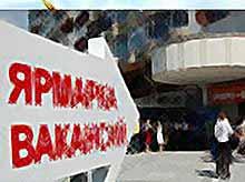"""В Краснодаре проводится универсальная ярмарка вакансий \""""Лето2011\"""""""