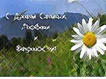 Сегодня — Всероссийский день семьи, любви и верности