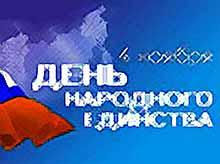 Сколько дней отдыхаем на День народного единства