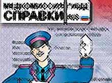 Водителей в России за отсутствие медсправки могут лишить прав