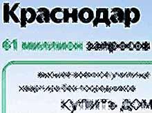 Краснодар попал в пятерку городов в России по популярности в поисковых запросах к Яндексу