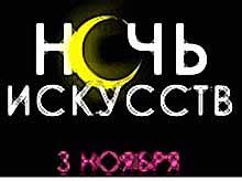 В Тимашевске сегодня пройдет «Ночь искусств-2015»
