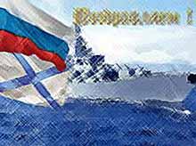 Поздравляем матросов, старшин, мичманов, офицеров и адмиралов с Днем Военно-Морского Флота России!