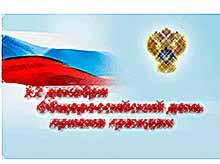 В Тимашевске пройдет общероссийский день приёма граждан