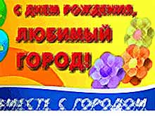 Мэр Тимашевске поздравляет всех с Днем города !