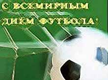 Сегодня - Всемирный день футбола