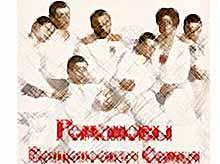 К 400-летию «Дома Романовых» в кинотеатре «Заря» г. Тимашевска состоится благотворительный сеанс