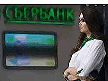 Сбербанк в три раза сократит число бухгалтеров