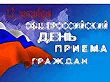 12 декабря проводится общероссийский день приема граждан  в Приемной МВД России
