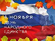 Половина россиян не знает, что отмечают 4 ноября