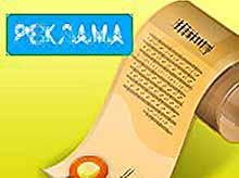 Реклама в Тимашевске