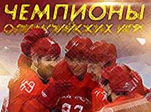Сборная России по хоккею впервые за 26 лет завоевала золото Олимпиады