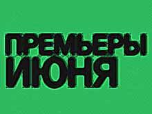 Премьеры июня в Тимашевске: Инопланетяне, Тарзан и Большой и добрый великан