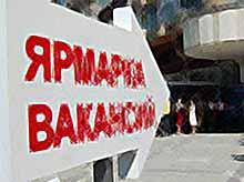 Сегодня в Краснодаре открывается самая масштабная ярмарка вакансий - «Планета ресурсов-2013»
