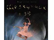 Впервые в цифровом кинотеатре «Заря»в Тимашевске - балет «Щелкунчик 3D»