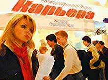 Большинство россиян  хотят работать в иностранных компаниях.