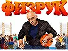 Сериал «Физрук» 2 сезон бьет рекорды популярности