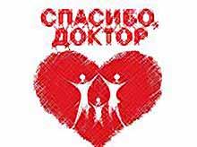 В Тимашевске стартовал проект «Спасибо, доктор!»