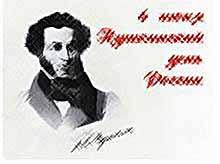 Сегодня отмечают День русского языка и  день рождения Пушкина
