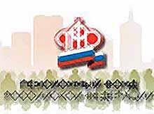 22 декабря 2013 года - 23 года Пенсионному фонду РФ!