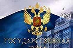 Дума ратифицировала протокол о вступлении России в ВТО