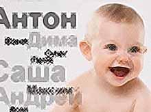 Названы самые популярные имена новорожденных в Москве