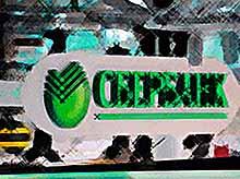 Сбербанк  cнизил ставки по ипотеке