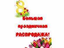 В России пройдет глобальная онлайн-распродажа к 8 марта